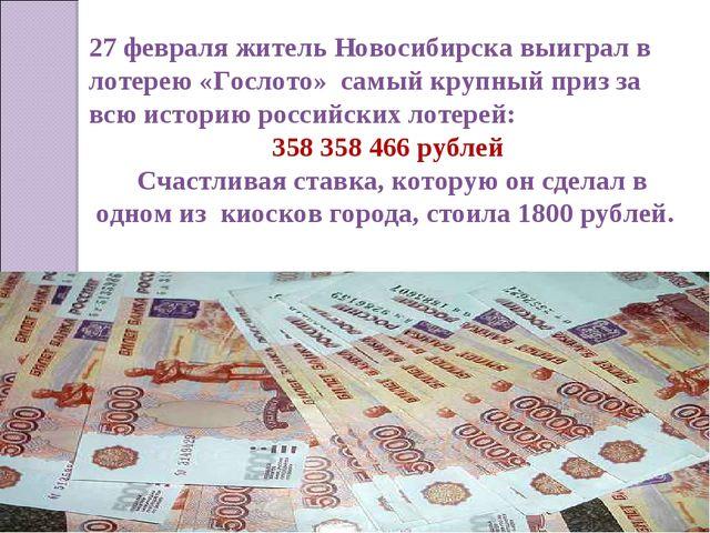 27 февраля житель Новосибирска выиграл в лотерею «Гослото» самый крупный приз...