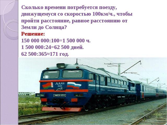 Сколько времени потребуется поезду, движущемуся со скоростью 100км/ч., чтобы...