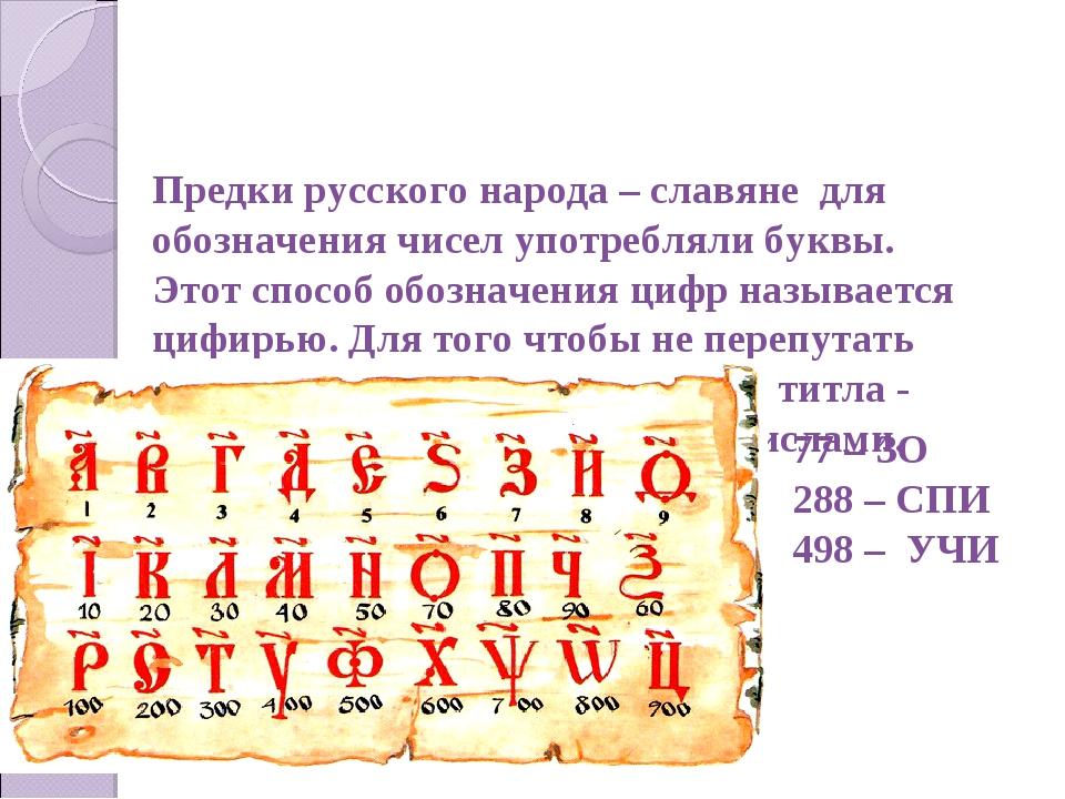 Предки русского народа – славяне для обозначения чисел употребляли буквы. Это...