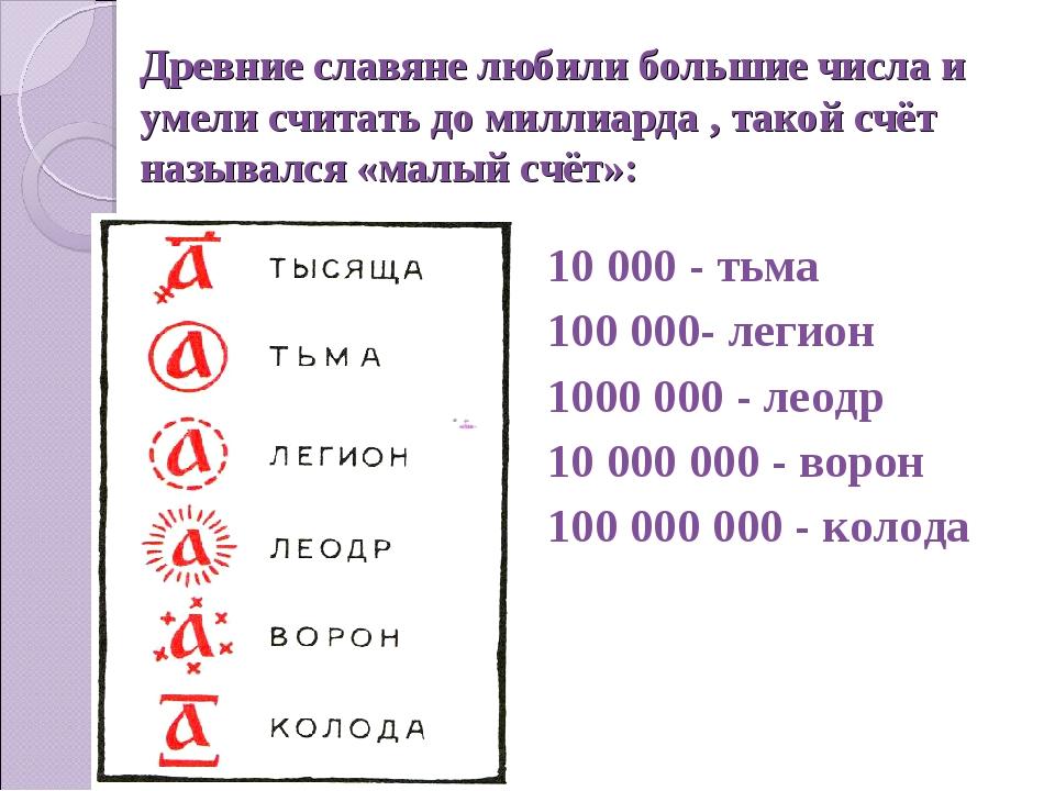 Древние славяне любили большие числа и умели считать до миллиарда , такой счё...