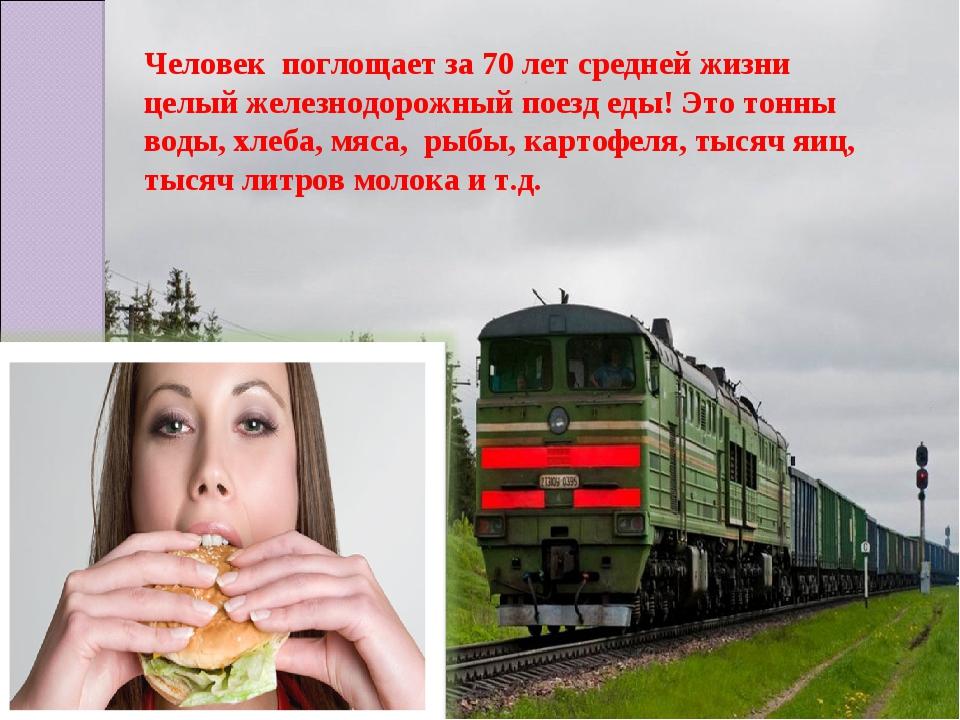 Человек поглощает за 70 лет средней жизни целый железнодорожный поезд еды! Эт...