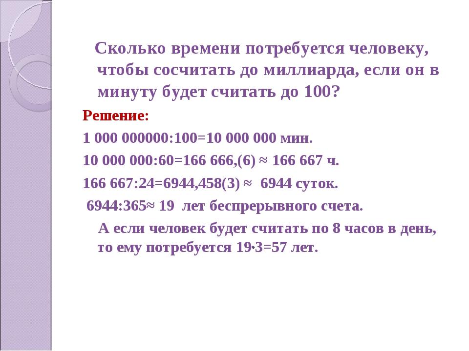 Сколько времени потребуется человеку, чтобы сосчитать до миллиарда, если он...