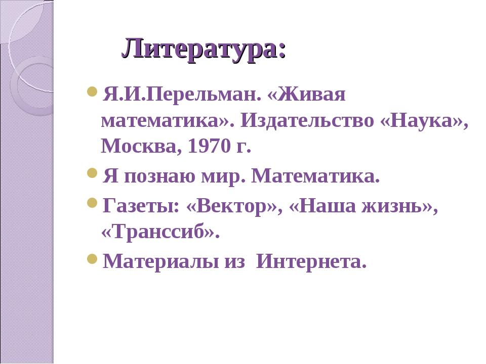 Литература: Я.И.Перельман. «Живая математика». Издательство «Наука», Москва,...