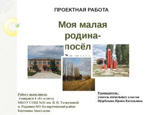Моя малая родина- посёлок Родники. ПРОЕКТНАЯ РАБОТА Работу выполнила: учащаяс