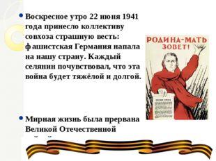 Воскресное утро 22 июня 1941 года принесло коллективу совхоза страшную весть: