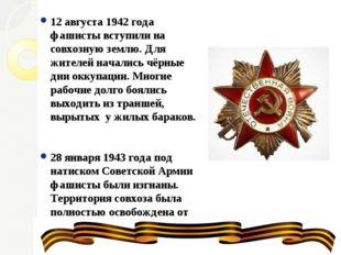 12 августа 1942 года фашисты вступили на совхозную землю. Для жителей началис