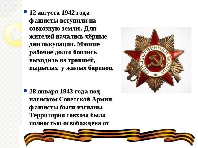 12 августа 1942 года фашисты вступили на совхозную землю. Для жителей началис...
