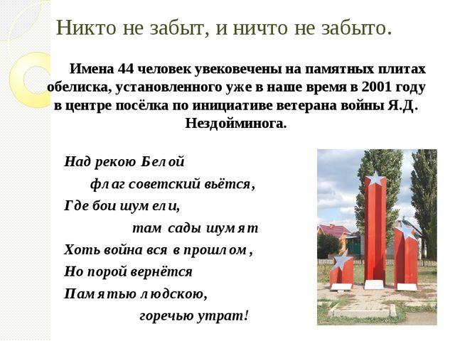 Никто не забыт, и ничто не забыто. Имена 44 человек увековечены на памятных...