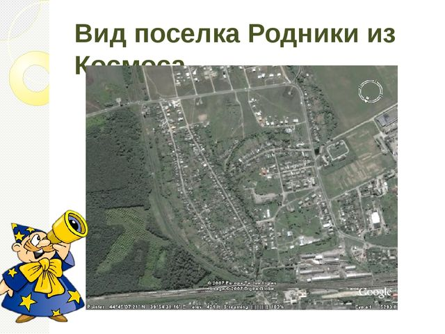 Вид поселка Родники из Космоса