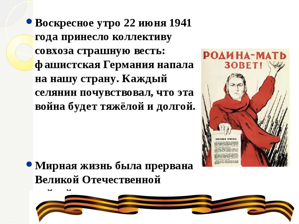 Воскресное утро 22 июня 1941 года принесло коллективу совхоза страшную весть:...