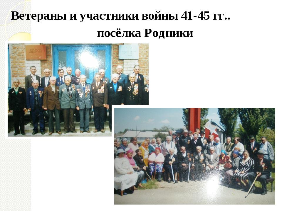 Ветераны и участники войны 41-45 гг.. посёлка Родники
