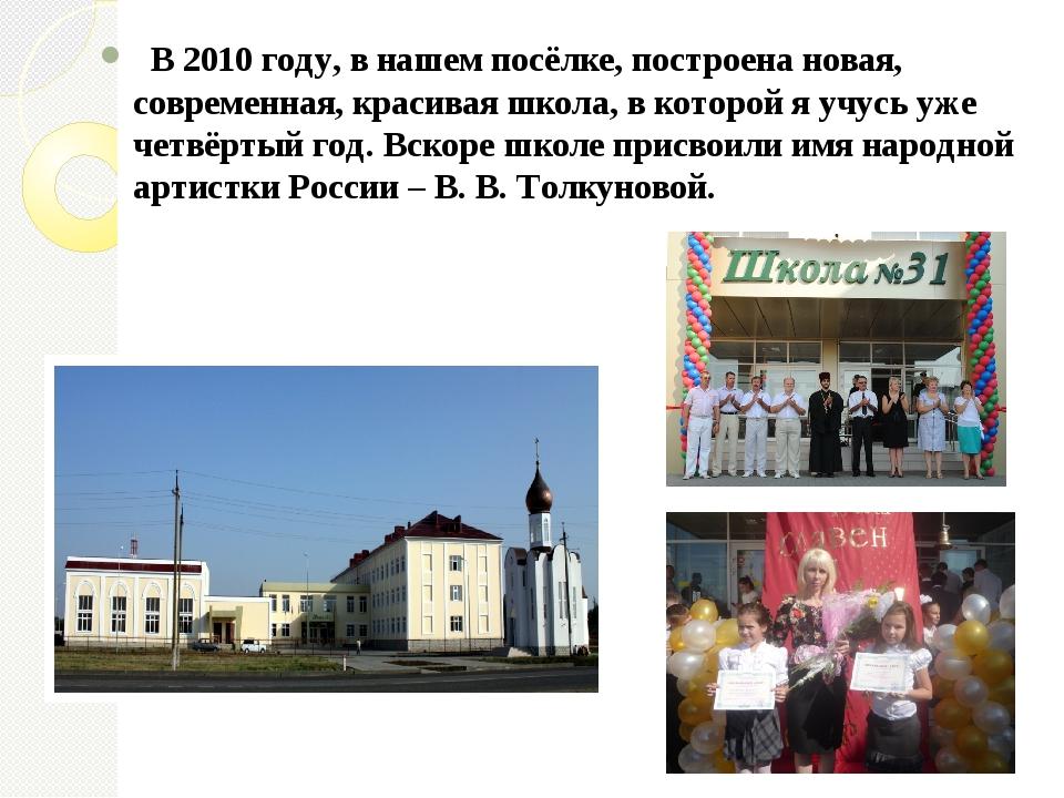 В 2010 году, в нашем посёлке, построена новая, современная, красивая школа,...
