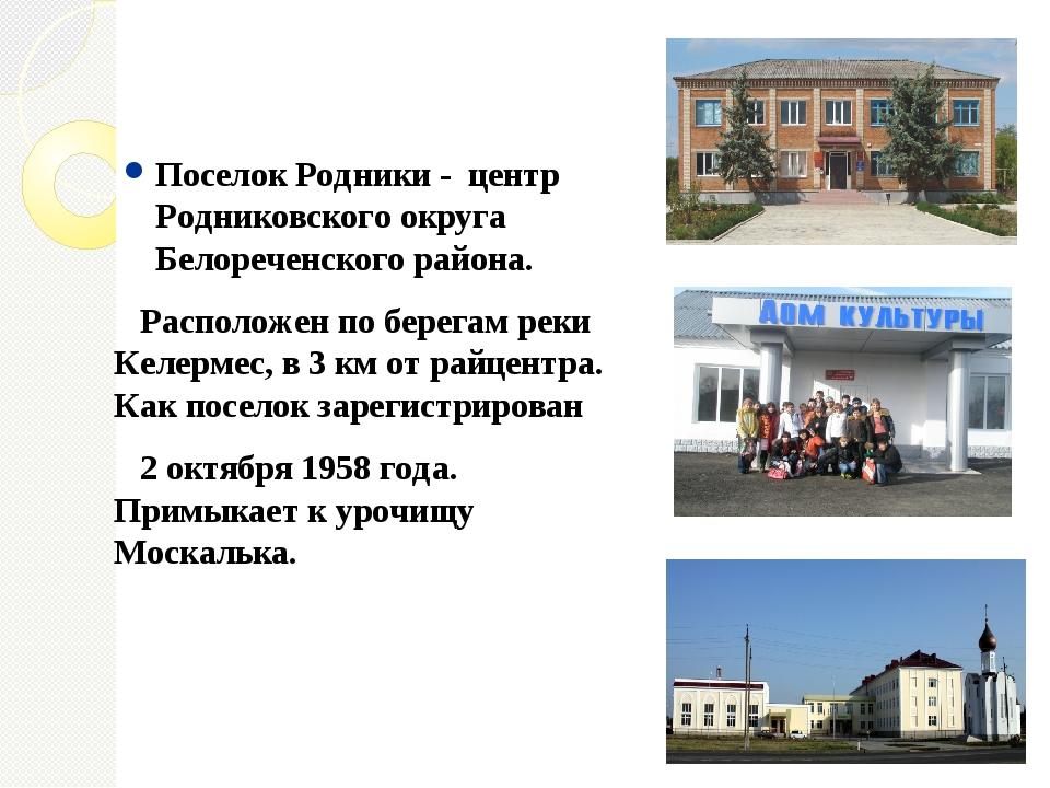 Поселок Родники - центр Родниковского округа Белореченского района. Расположе...