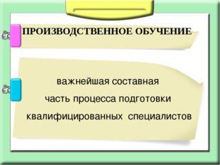 важнейшая составная часть процесса подготовки квалифицированных специалистов