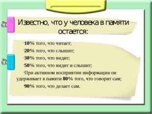 10% того, что читает; 20% того, что слышит; 30% того, что видит; 50% того, чт
