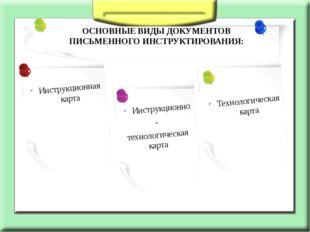 Инструкционная карта ОСНОВНЫЕ ВИДЫ ДОКУМЕНТОВ ПИСЬМЕННОГО ИНСТРУКТИРОВАНИЯ:
