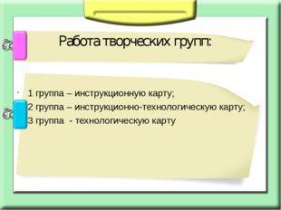1 группа – инструкционную карту; 2 группа – инструкционно-технологическую ка