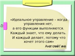 «Идеальное управление – когда управления нет, а его функции выполняются. Каж