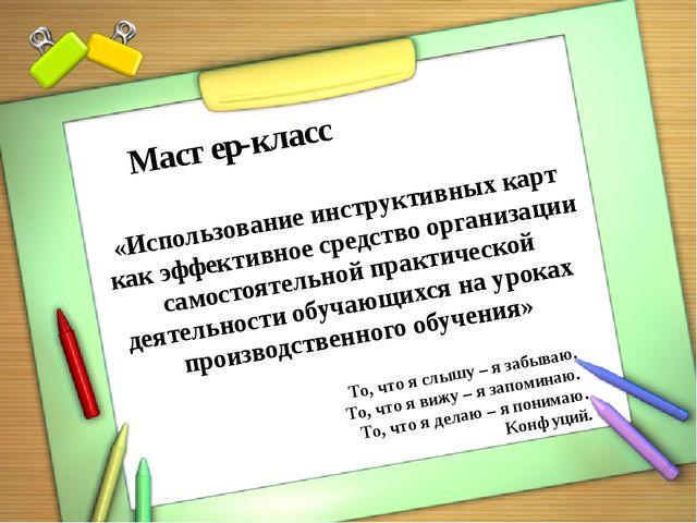 Мастер-класс «Использование инструктивных карт как эффективное средство орган...