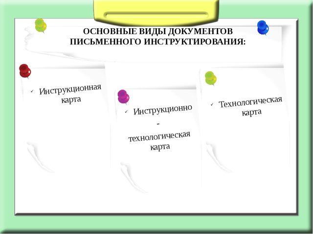 Инструкционная карта ОСНОВНЫЕ ВИДЫ ДОКУМЕНТОВ ПИСЬМЕННОГО ИНСТРУКТИРОВАНИЯ:...