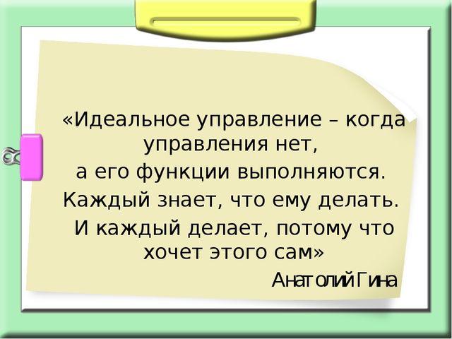 «Идеальное управление – когда управления нет, а его функции выполняются. Каж...