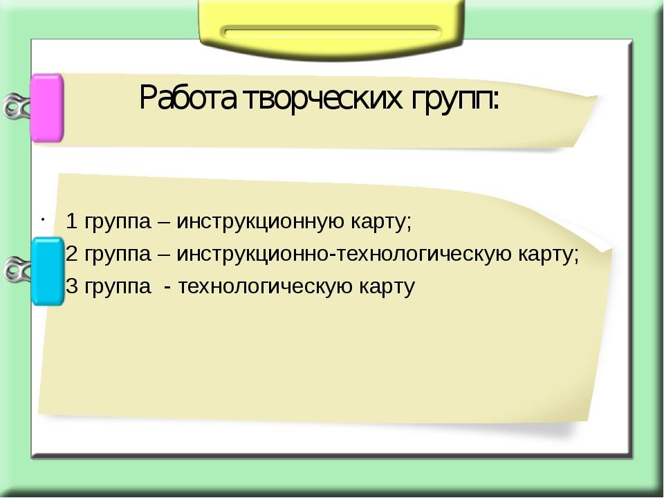 1 группа – инструкционную карту; 2 группа – инструкционно-технологическую ка...