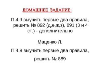 ДОМАШНЕЕ ЗАДАНИЕ: П 4.9 выучить первые два правила, решить № 892 (д,е,ж,з), 8