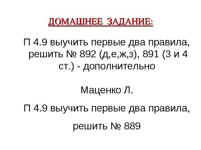 ДОМАШНЕЕ ЗАДАНИЕ: П 4.9 выучить первые два правила, решить № 892 (д,е,ж,з), 8...