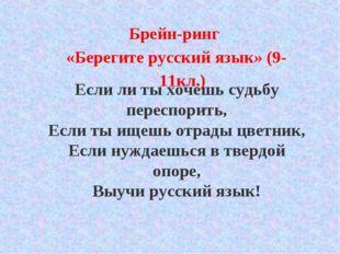 Брейн-ринг «Берегите русский язык» (9-11кл.) Если ли ты хочешь судьбу переспо