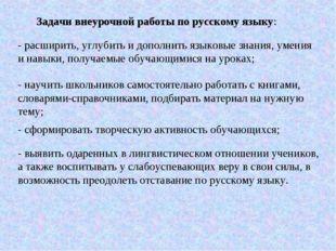 Задачи внеурочной работы по русскому языку: - расширить, углубить и дополнить