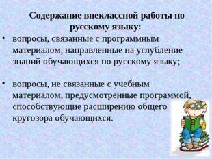 Содержание внеклассной работы по русскому языку: вопросы, связанные с програм