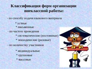 Классификация форм организации внеклассной работы: