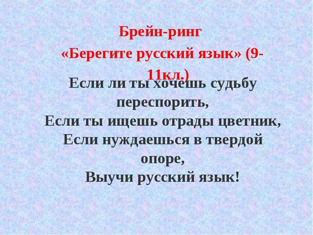 Брейн-ринг «Берегите русский язык» (9-11кл.) Если ли ты хочешь судьбу переспо...