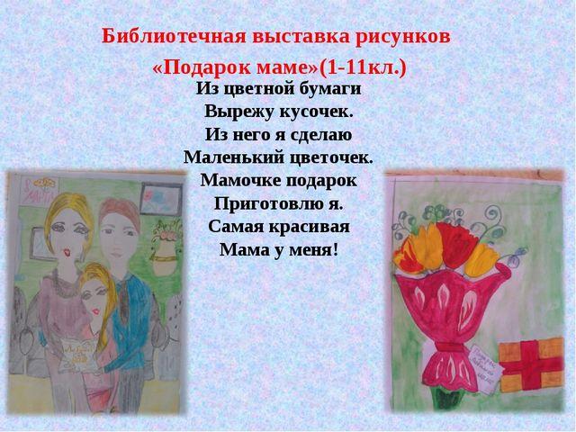 Библиотечная выставка рисунков «Подарок маме»(1-11кл.) Из цветной бумаги Выре...