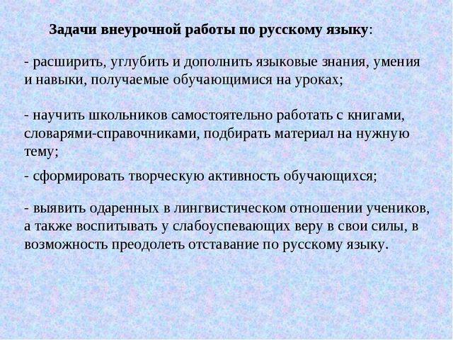 Задачи внеурочной работы по русскому языку: - расширить, углубить и дополнить...