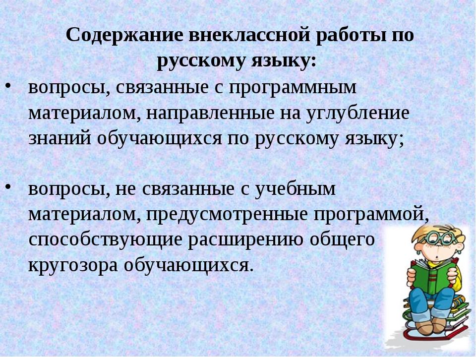 Содержание внеклассной работы по русскому языку: вопросы, связанные с програм...
