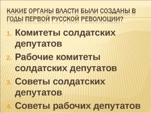Комитеты солдатских депутатов Рабочие комитеты солдатских депутатов Советы со