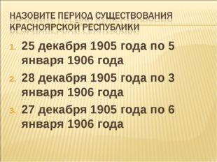 25 декабря 1905 года по 5 января 1906 года 28 декабря 1905 года по 3 января 1