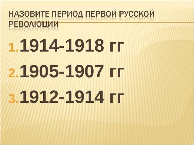 1914-1918 гг 1905-1907 гг 1912-1914 гг