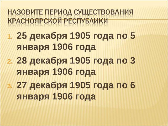 25 декабря 1905 года по 5 января 1906 года 28 декабря 1905 года по 3 января 1...