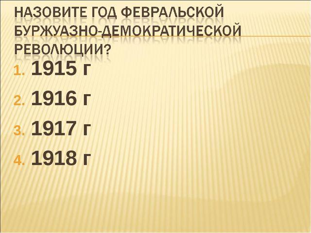 1915 г 1916 г 1917 г 1918 г