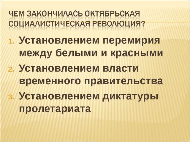 Установлением перемирия между белыми и красными Установлением власти временно...