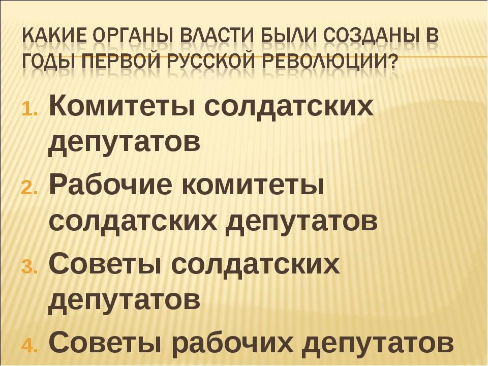 Комитеты солдатских депутатов Рабочие комитеты солдатских депутатов Советы со...