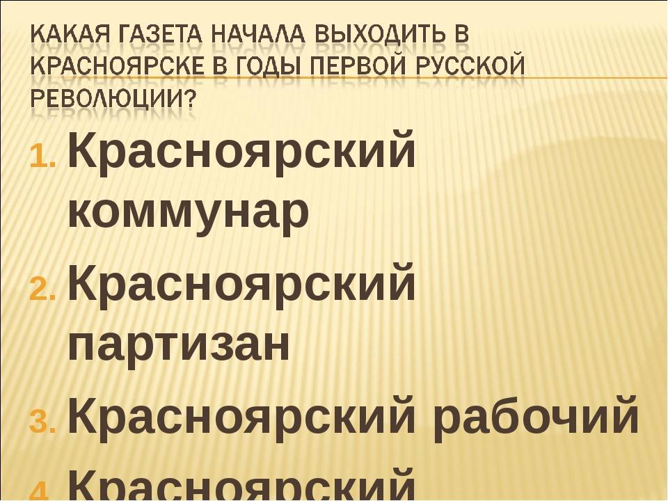 Красноярский коммунар Красноярский партизан Красноярский рабочий Красноярский...