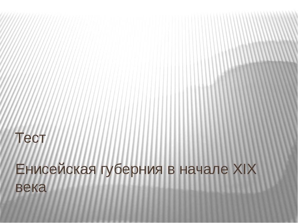Енисейская губерния в начале XIX века Тест