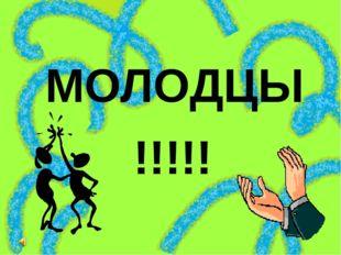 МОЛОДЦЫ !!!!!