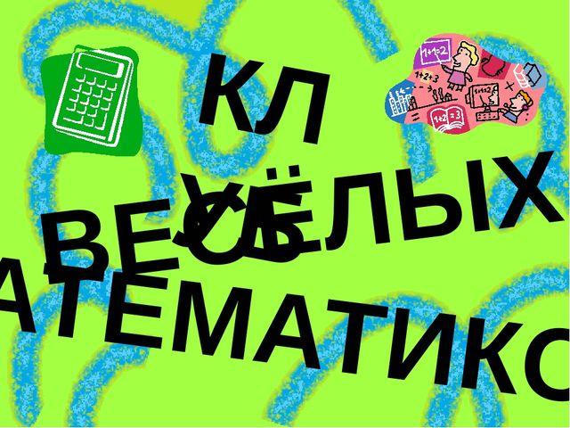 КЛУБ ВЕСЁЛЫХ МАТЕМАТИКОВ