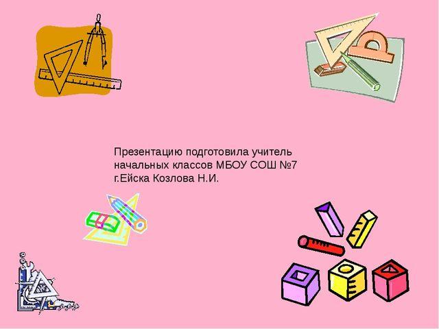 Презентацию подготовила учитель начальных классов МБОУ СОШ №7 г.Ейска Козлова...