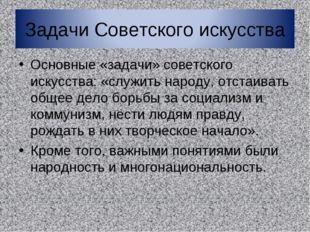 Основные «задачи» советского искусства: «служить народу, отстаивать общее дел
