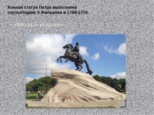 «Медный всадник» Конная статуя Петра выполнена скульптором Э.Фальконе в 1768-